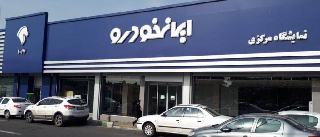 تعمیرگاه و نمایندگی های مرکزی ایران خودرو